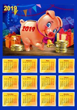 Photo free calendar piggy, piggy, the symbol of the year